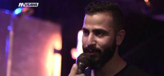 تقرير - نفق الحب بين نيويورك والناصرة- الحلقة الثالثة  - الباكستيج - 29-10-2017 - قناة مساواة