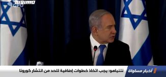 نتنياهو: يجب اتخاذ خطوات إضافية للحد من انتشار كورونا،اخبار مساواة،05.07.2020،مساواة