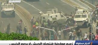 زعيم معارضة فنزويلا: الجيش لا يدعم الرئيس،الكاملة،اخبار مساواة ،1-5-2019،قناة مساواة