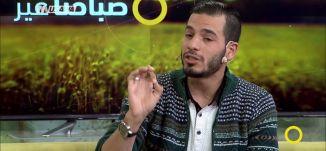 تنمية القدرات القيادية الشبابية - علي رابي - #صباحنا غير- 23-3-2017 -  قناة مساواة الفضائية