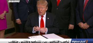 ترامب: التنافس بين نتنياهو وغانتس متقارب ،اخبار مساواة 7.4.2019، مساواة