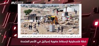 القدس العربي: خطة فلسطينية لإسقاط عضوية إسرائيل في الأمم المتحدة،مترو الصحافة،4.8.2018،مساواة