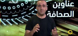 ما بعد الأخبار ،  وائل عواد -،صباحنا غير، 20-7-2018- قناة مساواة الفضائية