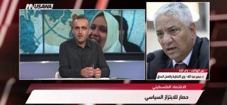 وفا:الأمم المتحدة تصوّت اليوم على مشروع قرار يدين جرائم الاحتلال بغزة، مترو الصحافة، 13.6.2018