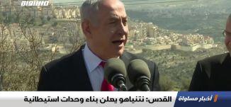 القدس: نتنياهو يعلن بناء وحدات استيطانية،اخبار مساواة ،20.02.2020،قناة مساواة الفضائية