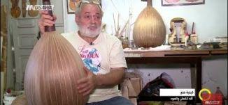 تقرير - صناعة الاَلات فن وإبداع الصانع ، - مجد دانيال - 17.8.2017 -  قناة مساواة الفضائية