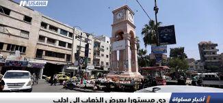 دي ميستورا يعرض الذهاب إلى إدلب ، اخبار مساواة، 30-8-2018-مساواة