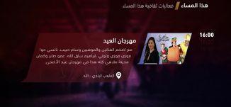 مهرجان العيد  - فعاليات ثقافية هذا المساء - 3-9-2017 - قناة مساواة الفضائية