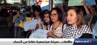 طالعات.. صرخة مجتمعية دفاعا عن النساء، تقرير،اخبار مساواة،27.09.2019،قناة مساواة