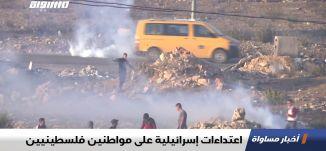 اعتداءات إسرائيلية على مواطنين فلسطينيين،اخبار مساواة ،14.02.2020،قناة مساواة الفضائية