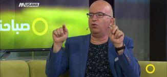 التحريض الإعلامي،خلود مصالحة،د. خليل ريناوي، رامي يونس-،صباحنا غير، 23-7-2018- قناة مساواة الفضائية