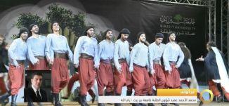 مهرجان ليالي بيرزيت وافتتاح السنة الدراسية في جامعة بيرزيت - محمد الأحمد - #صباحنا_غير- 25-10-2016