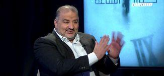 د. منصور عباس: لا نركض وراء كحول لافان ومستعدون للانتخابات ،الكاملة،حوارالساعة 06.12.19