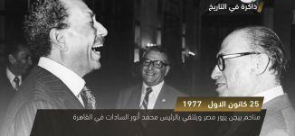مناحم بيحن يزور مصر ويلتقي بالرئيس محمد أنور السادات في القاهرة ،ذاكرة في التاريخ،25.12.17