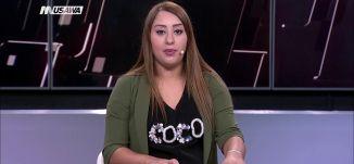 """معريف : باحثة إسرائيلية تتحدث عن """"جنون"""" نتنياهو و""""ألاعيب"""" ترامب،الكاملة،مترو الصحافة،4-9-2018"""