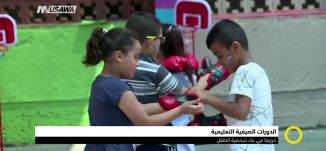 تقرير: الدورات الصيفية التعليمية دورها في بناء شخصية الطفل ، صباحنا غير،10-7-2018 - مساواة