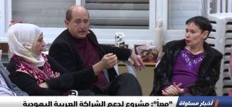 """تقرير : """"معًا"""": مشروع لدعم الشراكة العربية اليهودية،اخبار مساواة،17.12.2018، مساواة"""