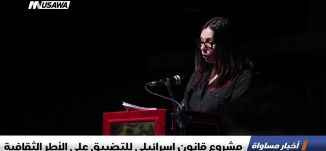 مشروع قانون إسرائيلي للتضييق على الأطر الثقافية ، اخبار مساواة،22-10-2018-مساواة