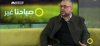 ما هي نسب مدمني المخدرات في المجتمع العربي ؟! ،د. وليد حداد ، صباحنا غير، 13.2.2018