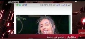 موقع بكرا : مقتل يارا .. مُجمع في صدمة !،مترو الصحافة،27-11-2018،قناة مساواة الفضائية