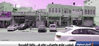 نقاش شعبي بشأن مظاهرة تل ابيب،اخبار مساواة،13.8.2018،مساواة