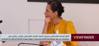 """أطلق المتحف الفلسطيني مشروع """" أرشيف المتحف الفلسطيني الرقمي"""" -view finder - 13.7.2019"""