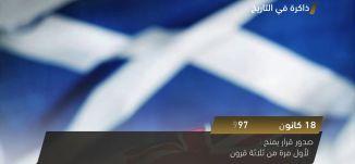 توقيع اتفاقية بين مصر والمجموغة الإقتصادية الأوروبية في بروكسل  - ذاكرة في التاريخ ،  18.12.17