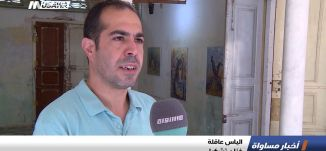 تقرير : الناصرة: معرض انطباعات فلسطينية  ، اخبار مساواة، 4-10-2018-مساواة