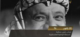 انتخاب رئيس منظمة التحرير الفلسطينية ياسر عرفات رئيسآ للسلطة الفلسطينية، ذاكرة في التاريخ،20.1.2018