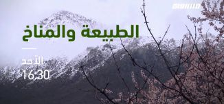الطبيعة و المناخ  -  برومو - قناة مساواة الفضائية