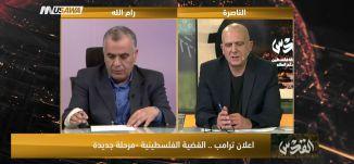 ما هي الإستراتيجية الفلسطينية للمرحلة المقبلة ''؟ محمد فرحات جرادات ،تغطية خاصة ،17.12.17