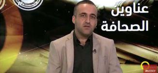 أم الفحم .. تجدد الجريمة بعد يوم هدوء - وائل عواد - صباحنا غير -4.9.2017 -  قناة مساواة