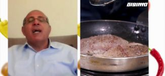 طبخة اليوم:سلطة علت،وعلت وحمص وبصل،د.محمد أبو راشد -من طيرة حيفا،الكاملة،برنامج #من_البلد،الحلقة 7