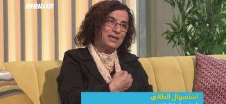 استسهال الطلاق والبحث عن الحياة المثالية،سلمى جبران،صباحناغير،17.4.2019،قناة مساواة
