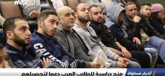 تقرير : منح دراسية للطلاب العرب دعما لتحصيلهم ،اخبار مساواة،20.12.2018، مساواة