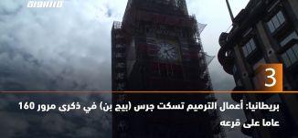 60 ثانية-بريطانيا: أعمال الترميم تسكت جرس (بيج بن) في ذكرى مرور 160 عاما على قرعه ،12.7.2019