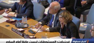 غرينبلات: المستوطنات ليست عائقا أمام السلام،اخبار مساواة 10.5.2019، قناة مساواة
