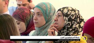 تقرير : مؤتمر رابطة  السايكولوجين العرب- نورهان أبو أحمد ،صباحنا غير،23-5-2018،مساواة