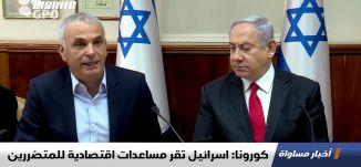 كورونا: اسرائيل تقر مساعدات اقتصادية للمتضررين،اخبار مساواة ،27.03.2020،قناة مساواة الفضائية
