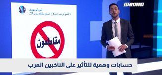 حسابات وهمية للتأثير على الناخبين العرب،بانوراما مساواة،25.02.2020،قناة مساواة