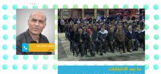 قراءة للواقع السياسي، تحديات المرحلة السياسية الجديدة،محمد محسن وتد،صباحنا غير،11.4.2019
