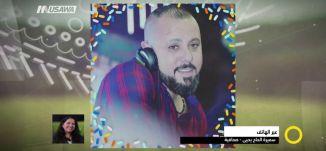 جريمة الطيبة .. الضحية نزيه مصاروة - سميرة الحاج يحيى - صباحنا غير- 27.9.2017 - مساواة