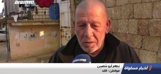 اللد: عائلة أبو كشك في دائرة التهجير ، تقرير،اخبار مساواة،15.01.2020،قناة مساواة