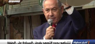 نتنياهو يجدد التعهد بفرض السيادة على الضفة الغربية،اخبار مساواة 8.4.2019، مساواة