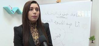 تقرير-الجمعيات الحقوقية في تعزيز ثقافة حقوق الإنسان - 4-2- اليوم العالمي لدعم حقوق فلسطينيي الداخل