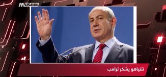 الأناضول : نتنياهو يشكر ترامب على إعادة فرض العقوبات ضد إيران، مترو الصحافة،4-11-2018،مساواة