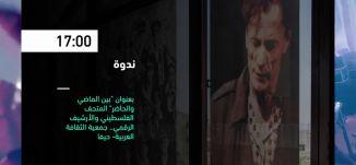 17:00 - ندوة - فعاليات ثقافية هذا المساء - 03.11.2019-قناة مساواة