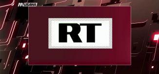 روسيا اليوم : تقليص جديد في مخصصات واشنطن للفلسطينيين،مترو الصحافة،17-9-2018-مساواة