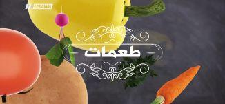 قريديس بالكريمة ونودلز مع الصدف - طعمات 2018 ،ح 11، الكاملة - قناة مساواة الفضائية