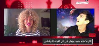التيك توك: جنون وإبداع في ظل التباعد الإجتماعي،نور دُدُك وربى نصر الله،المحتوى في رمضان،حلقة 9